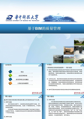 基于BIM的工程质量管理 ppt课件