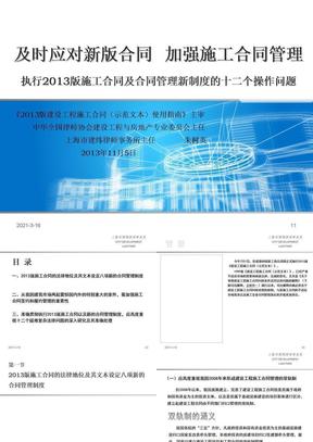 施工合同法律讲座朱树英ppt课件