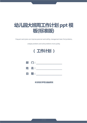 幼儿园大班周工作计划ppt模板(标准版)