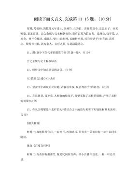 初中文言文阅读《郑燮》附答案