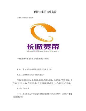 长宽信息化社区合作协议新(安庆)
