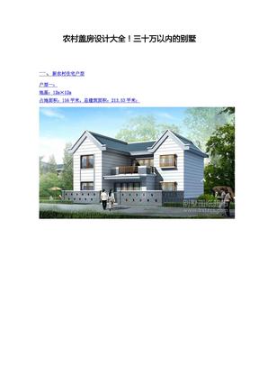 农村盖别墅设计图大全