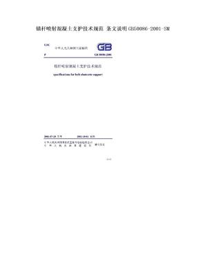 锚杆喷射混凝土支护技术规范 条文说明GB50086-2001-SM