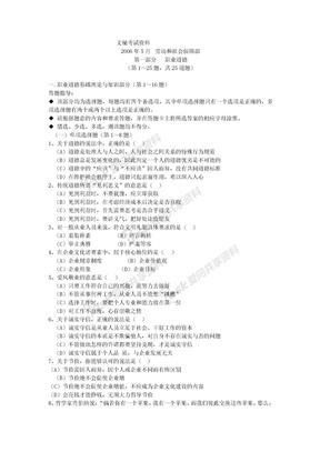 2006-2011三级秘书考试试题(含答案)
