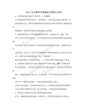 2011电大领导学基础复习资料(小抄)