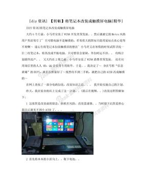 [diy资讯] 【转帖】将笔记本改装成触摸屏电脑[精华]
