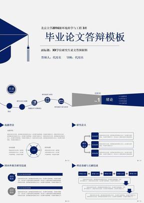 北京大学毕业答辩模板ppt课件
