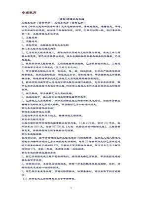 【名师优选】清包古建施工合同