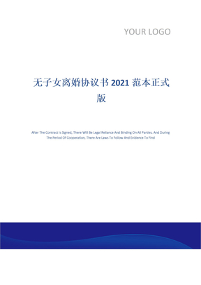 无子女离婚协议书2021范本正式版