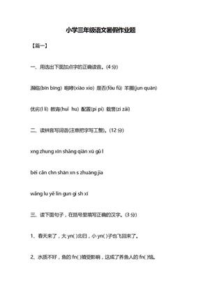 小学三年级语文暑假作业题_2