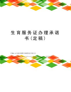 生育服务证办理承诺书(定稿)