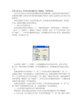 去掉Word页眉页脚及横线、页码、水印