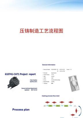 压铸制造工艺流程图 ppt课件