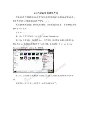 win7动态桌面设置方法