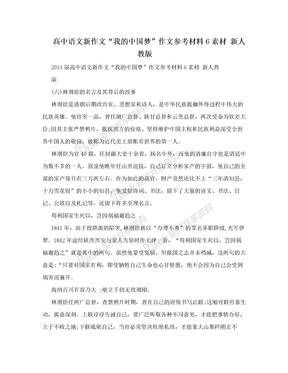 """高中语文新作文""""我的中国梦""""作文参考材料6素材 新人教版"""