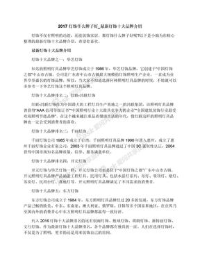 2017灯饰什么牌子好_最新灯饰十大品牌介绍