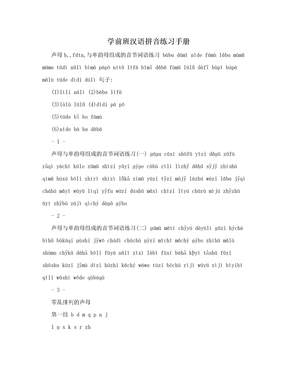 学前班汉语拼音练习手册
