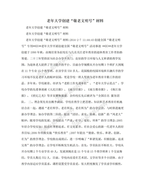 """老年大学创建""""敬老文明号""""材料"""