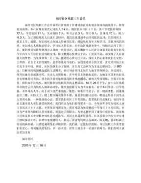 福寿社区残联工作总结