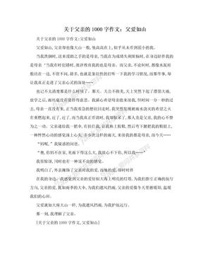 关于父亲的1000字作文:父爱如山