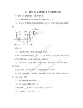 61-题图91是权电阻D_A转换器电路