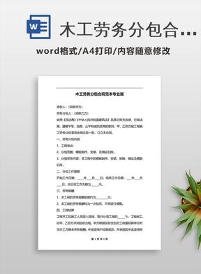 木工劳务分包合同范本专业版