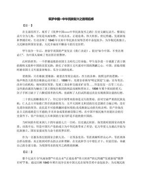 筑梦中国+中华民族复兴之路观后感
