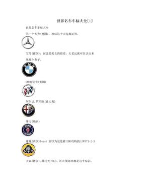 世界名车车标大全[1]