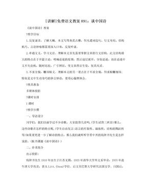 [讲解]免费语文教案091:谈中国诗