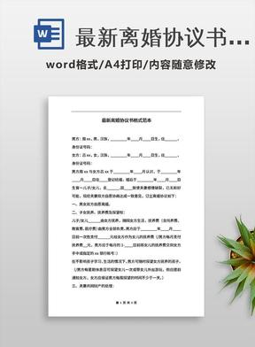最新离婚协议书格式范本