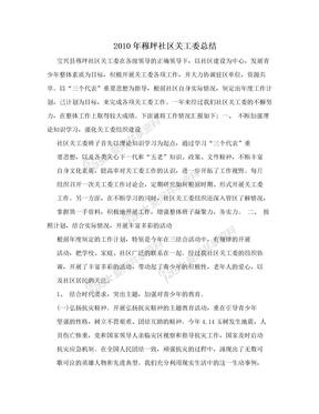 2010年穆坪社区关工委总结