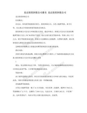 北京投资担保公司排名 北京投资担保公司