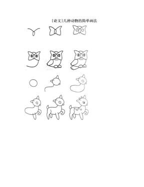 [论文]几种动物的简单画法