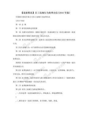 【最新精选】员工违规行为处理办法(2016年版)