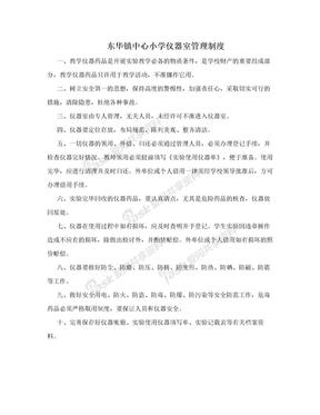东华镇中心小学仪器室管理制度