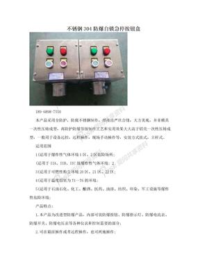 不锈钢304防爆自锁急停按钮盒
