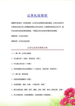 中华礼仪培训网公关礼仪培训课程