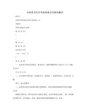 山西省卫生厅中医药重点学科申报书
