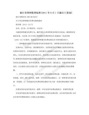 浙江省律师收费标准(2011年8月1日施行)[策划]