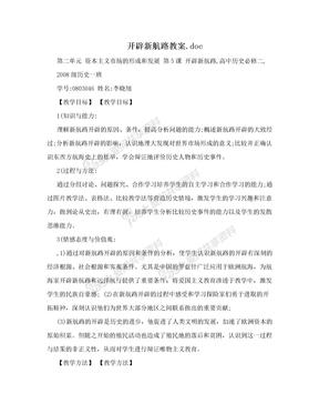 开辟新航路教案.doc