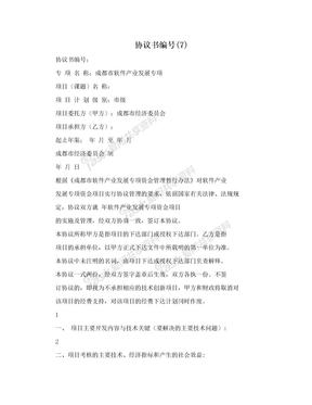 协议书编号(7)