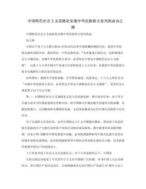 中国特色社会主义道路是实现中华民族伟大复兴的必由之路