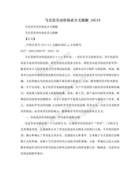 马克思劳动价值论含义探解_10519