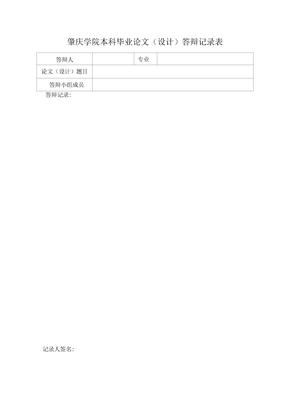 本科毕业论文(设计)答辩记录表