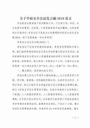 关于学校安全会议发言稿2019范文