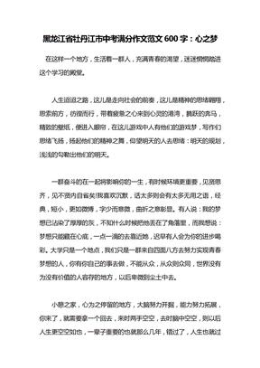 黑龙江省牡丹江市中考满分作文范文600字:心之梦
