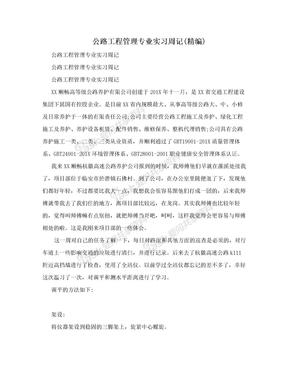 公路工程管理专业实习周记(精编)