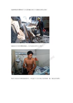 7.22仙福钢铁蒸汽爆炸致5工人受伤截止昨