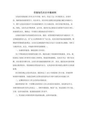 省级绿色社区申报材料