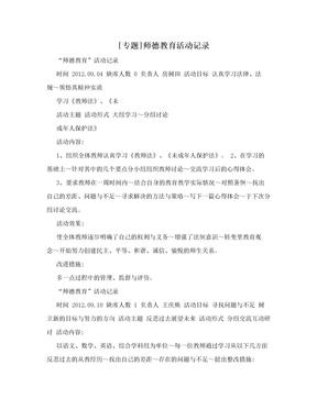[专题]师德教育活动记录
